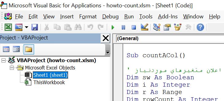 کد آموزش تکرار روی سلول ها در پوشه Microsoft Excel Objects در شیء Sheet1 (sheet1) ذخیره شده است