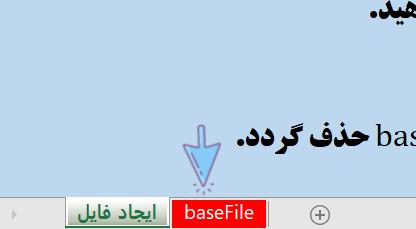 برگه BaseFile
